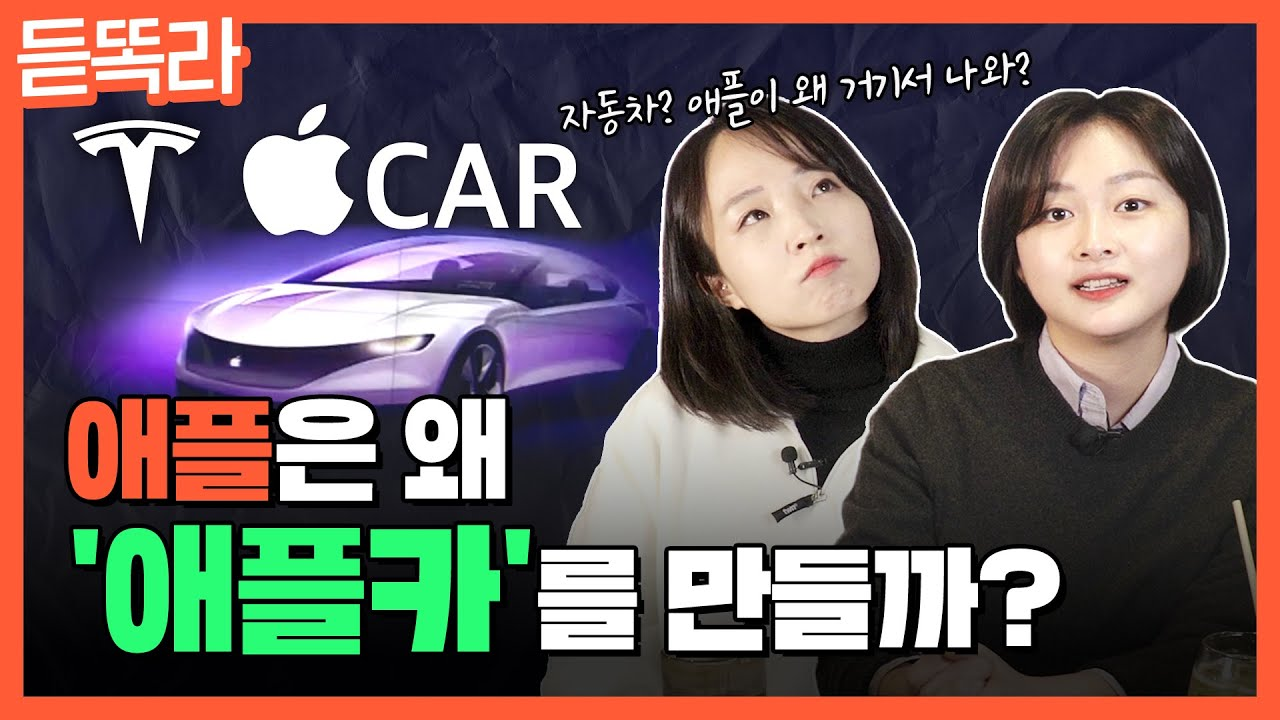 비싸도 사는 애플! 아이폰,애플워치에 '애플카'까지? l 자동차 전쟁의 서막 (f.테슬라, 현대)