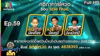 ไมค์ทองคำเด็ก4 Semi-Final | EP.59 | 12 ต.ค. 62 Full HD