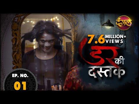 Dar Ki Dastak (डर की दस्तक) || Dangal TV Show || New Episode 01 || Mehandi ( मेहंदी ) || New TV Show