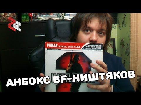 АНБОКС ПОСЫЛКИ С BATTLEFIELD НИШТЯКАМИ thumbnail
