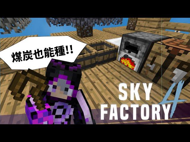 Minecraft 模組包生存 - 天空工廠4 #2 把樹苗烤一烤 就烤出煤炭樹苗