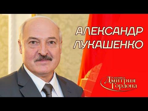 Лукашенко. Ссоры с
