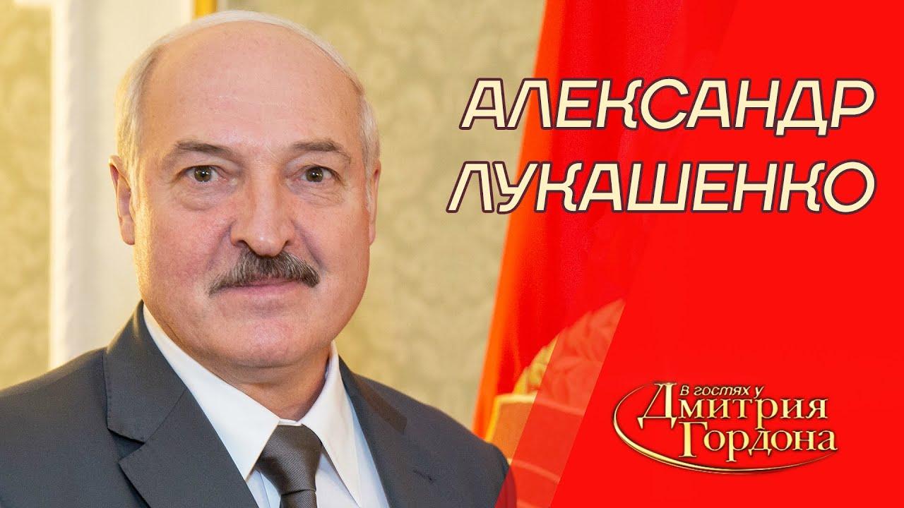Лукашенко у Гордона: Ссоры с Путиным, «Вагнер», Зеленский, Крым, Коля