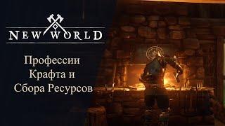 New World : Профессии Крафта и Сбора Ресурсов! MMORPG для Крафтеров ?