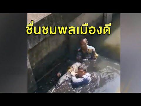 เด็กชาย ม.1 เล่นน้ำช่วงปิดเทอม พลัดจมดับต่อหน้าเพื่อน - วันที่ 18 Oct 2019 Part 41/44