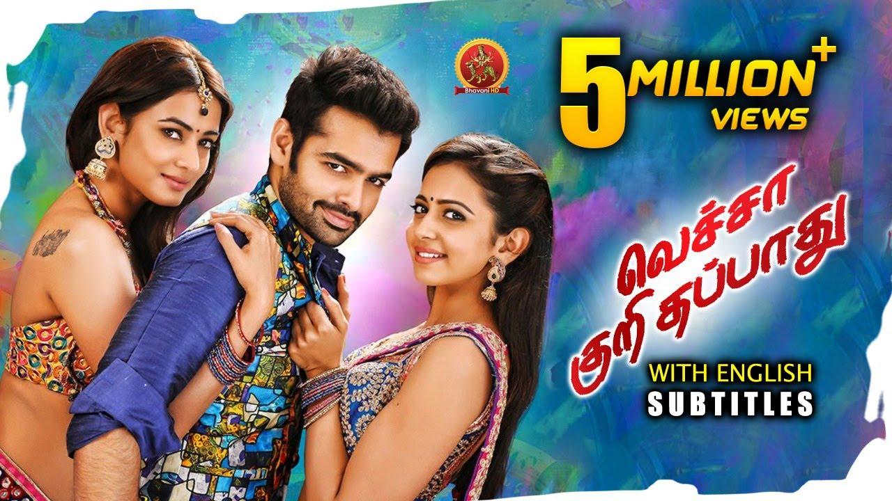 Download Rakul Preet Latest Tamil Hit Movie | Vacha Kuri Thappaathu | Ram Pothineni | Sonal Chauhan