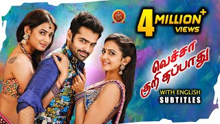 Rakul Preet Latest Tamil Hit Movie | Vacha Kuri Thappaathu | Ram Pothineni | Sonal Chauhan