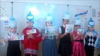 урок - конференция Экологические проблемы с водой 4 класс