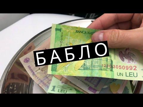 Why Do I Like Romanian Money (leu) So Much?