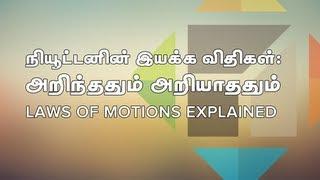 Newton's Laws of Motion Explained [Tamil Screencast] | puthunutpam