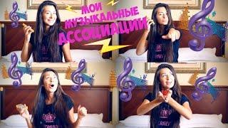 TAG ♫ Мои Музыкальные Ассоциации | My musical association ♥ Женя Гейн