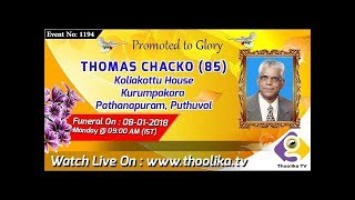 Thomas Chacko (85) | Funeral Service...