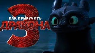 Как приручить дракона 3 [Обзор] / [Официальный русский трейлер 3]