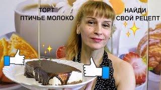 Птичье молоко вкусный простой летний рецепт торта на скорую руку