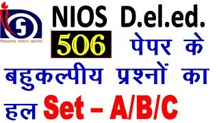 Nios d el ed 506 paper mcq answer answer key  ! answer key d el ed 506 exam paper ! 506 mcq answer