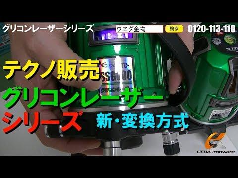 テクノ販売 グリコンレーザーシリーズ【ウエダ金物】