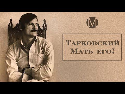 Тарковский! мать его