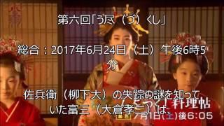 NHK 土曜午後6時5分から放送 大坂に生まれた天涯孤独な少女・澪(みお)が...