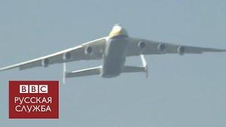 Крупнейший самолет мира сажать легче, чем другие  Почему?
