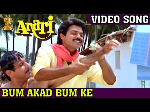 Bum Akad Bum Ke Video Song | Anari Video Songs | Venkatesh | Karishma Kapoor | Muralimohana Rao