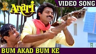 Bum akar Bum ke My Champi Kare| Songs | Anari [ Hindi ] Venkatesh, Karisma Kapoor
