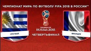 Футбол. Чемпионат мира 2018. Уругвай х Франция. Четвертьфинал.
