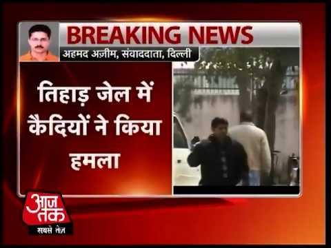 जेल में दिल्ली गैंग रेप के आरोपी की पिटाई