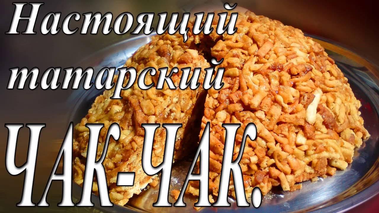 чак-чак рецепт по-татарски с фото