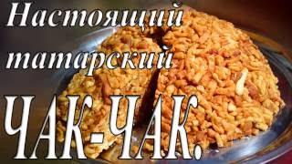 Настоящий татарский ЧАК-ЧАК.