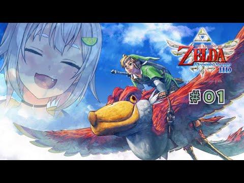 【ゼルダの伝説 スカイウォードソード HD】はじめてのゼルダシリーズに挑戦!はやま!【完全初見/The Legend of Zelda】【葉山舞鈴/にじさんじ】