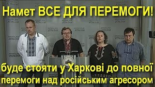 Намет «Все для Перемоги!» буде стояти у Харкові до повної Перемоги над російським агресором