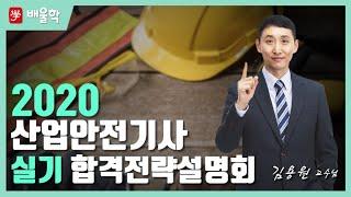 [산업안전기사] 2020대비 산업안전기사 실기 합격전략…