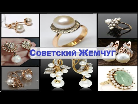 ☭THE USSR'S GOLD 🌟 .PEARLS IN SOVIET 🌟 , GOLD JEWELRY .CHIC,, BEAUTY, LUXURY.