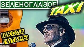 Зеленоглазое такси РАЗБОР и АККОРДЫ 🎸 Школа гитары
