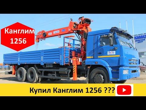 Кран-манипулятор  Канглим 1256 (Kanglim) на базе Камаз-65117