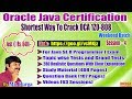 OCJA 1.8 Java SE 8 Programmer - I (1Z0 - 808 ) || Weekend Batch || by Durga On 20-05-2018