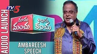 Ambareesh Speech At Mama Manchu Alludu Kanchu Audio Launch   Mohan Babu   Allari Naresh   TV5 News