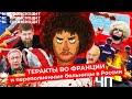 Чё Происходит #33   Россия проигрывает ковиду, карикатуры, оскорбляющие мусульман, Ефремов съел гуся