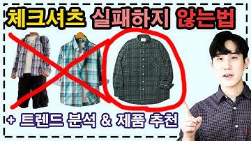 남자 체크셔츠 고르는 꿀 Tip (Feat. 트렌드 분석, 코디 팁, 제품 추천)