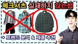 남자 체크셔츠 고르는 꿀 Tip (Feat. 트렌드 분…