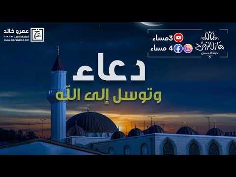 دعاء وتوسل إلى الله فى اليوم الثامن من رمضان | ادعو معي لعلها ساعة اجابة