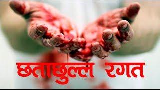 Nepali Sad Shayari || छताछुल्ला रगत || Chhata Chulla Ragat || RB Poon