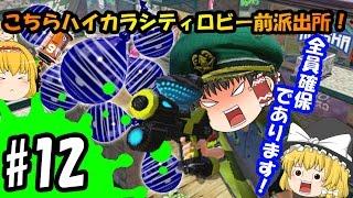 【ゆっくり実況】ボマー(笑)のゆっくりスプラトゥーン!こちらハイカラシティロビー前派出所! #12 thumbnail