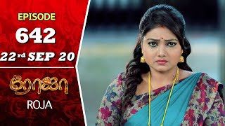 ROJA Serial | Episode 642 | 22nd Sept 2020 | Priyanka | SibbuSuryan | SunTV Serial |Saregama TVShows