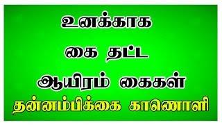 உனக்காக கை தட்ட ஆயிரம் கைகள் | தன்னம்பிக்கை காணொளி| Motivational Video | Whatsapp Status | Sevagan