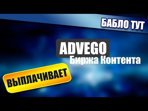 ADVEGO - Заработок от 2000 Рублей в день! Интернет Работа Для Мам! Биржа Копирайтинга Хорошо Платит!