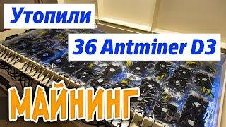 МАЙНИНГ. Иммерсионное охлаждение 36 antminer.