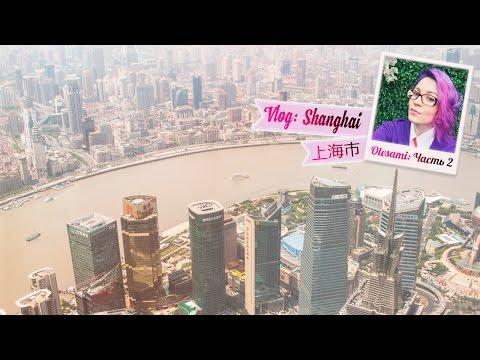 VLOG ♡ Поездка в Шанхай. Kobitos и Shanghai World Financial Center ✈️ 📷 Часть 2 ✨