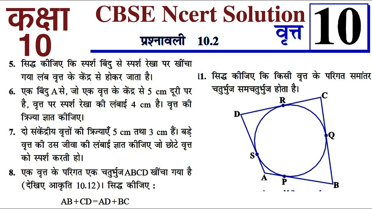 ncert solutions for class 10 maths chapter 10 exercise 10.2 question 5
