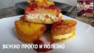 Быстрый завтрак. Бутерброды на скорую руку Вкуснее сырников